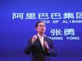 阿里CEO张勇:线上线下必须一体才能满足消费升级需求