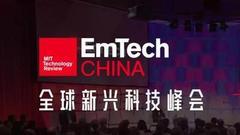 EmTech China全球新兴科技峰会直播回顾