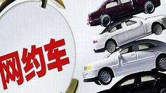 CNNIC分析:网约车新用户逾六千万 看好新竞争者入局