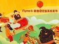 Flyme 6春节稳定版性能飙升  实测上分和红包都稳了