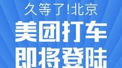 传美团打车将于3月中旬在北京上海等7个城市开站