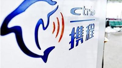 携程回应以CDR回A股:中国是主要客源地 非常期待
