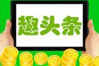 彭博社:趣头条考虑赴美IPO 最高估值30亿美元