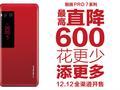 魅族双12优惠活动开启 PRO 7系列最高降600元