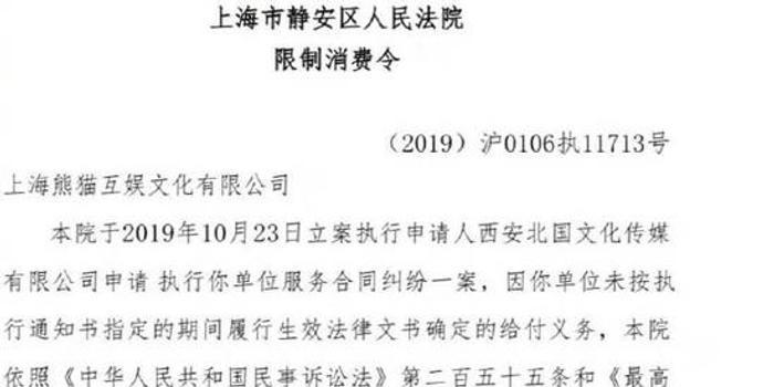 王思聪再收上海市静安区人民法院3条限制消费令