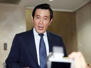 马英九被判刑4个月 台前官员:荒谬无比台湾悲哀