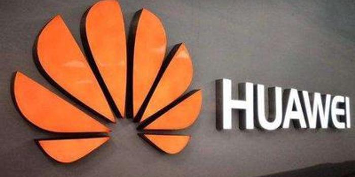 華為歡迎德國為5G供應商提供公平競爭環境