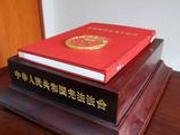 长安剑:修宪为新时代奠定坚实的基石