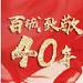 #百城致敬40年#