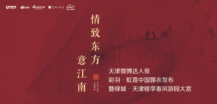 2018天津微博达人夜