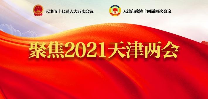 2021天津两会