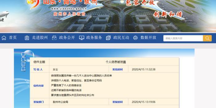 6000多人就诊名单被泄露 山东胶州3人被拘留