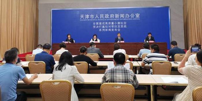 【网上新闻发布厅】天津7.73万名农村困难群众纳入兜底保障