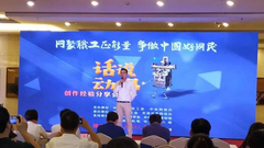 """天津举办""""网聚职工正能量 争做中国好网民""""主题活动"""