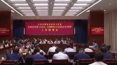 天津市网信战线贯彻落实全国宣传思想工作会议精神