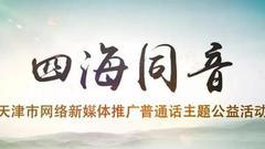 天津市网络新媒体推广普通话主题公益活动