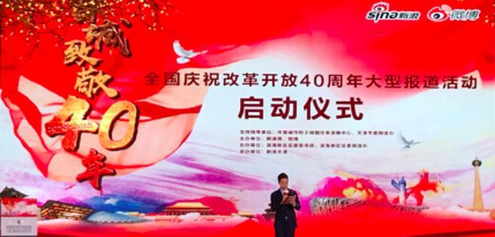 全国庆祝改革开放40周年报道活动启动