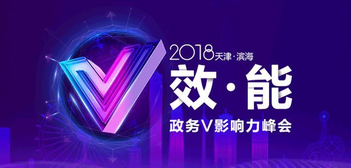 2018政务V影响力峰会在津召开