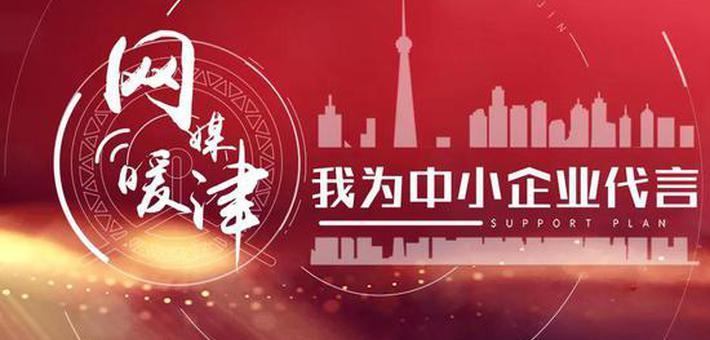 网媒暖津·中小企业品牌宣传百日扶持计划