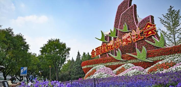 国庆主题花坛扮靓北京街头