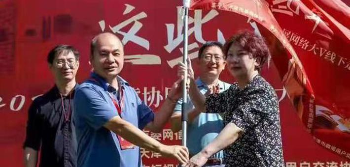 京津冀协同发展网络大V线下走访活动启动