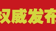 李鸿忠:加强警务信息化建设 筑牢首都政治护城河