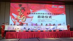 全国庆祝改革开放40周年大型报道活动在天津滨海启动