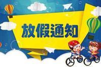天津市人民政府办公厅发布中秋节放假通知