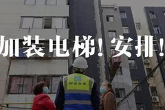 """天津这4个老旧小区加装电梯 """"五一""""前完工"""