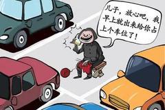 天津这个区免费开放1100多个停车位