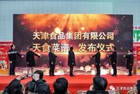 """天津食品集团""""天食菜谱""""发布仪式隆重举行"""