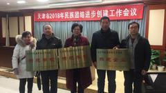 桂顺斋荣获民族团结进步创建示范企业荣誉称号