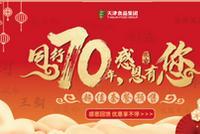 """天津食品集团""""天选食颜""""活动开幕在即"""