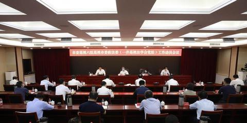 市委巡视六组召开巡视市委政法委和市法学会工作动员部署会议