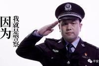 """警营朗读者丨听""""《破冰行动》李维民局长""""讲述310直播公安故事!"""
