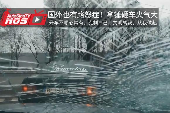 视频:国外也有路怒症!拿锤砸车火气大