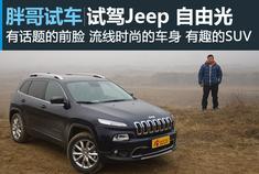 视频:[胖哥试车]168期 试驾Jeep自由光