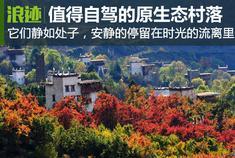 中国十大值得自驾最原生态村落