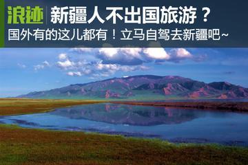 新疆人为什么不出国旅游?太让人震惊了!