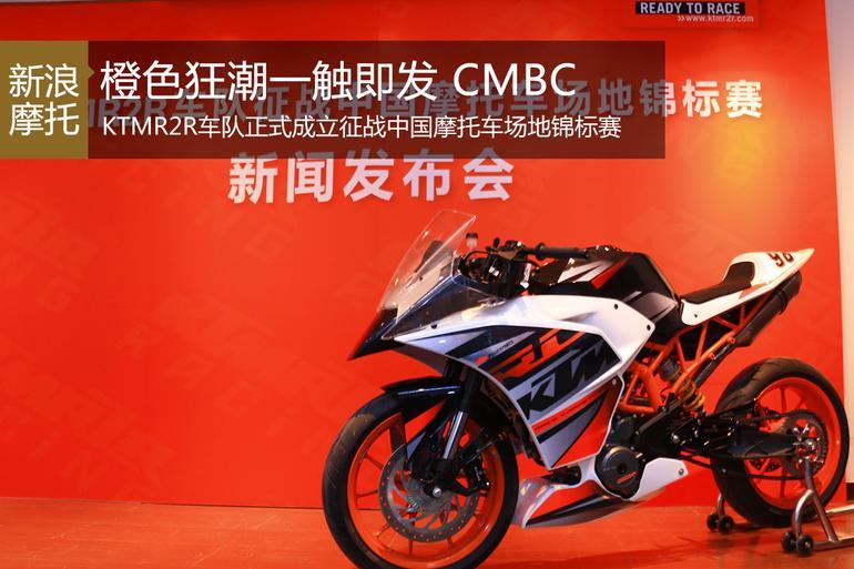 KTMR2R车队建立 将交战中国摩托车锦标赛