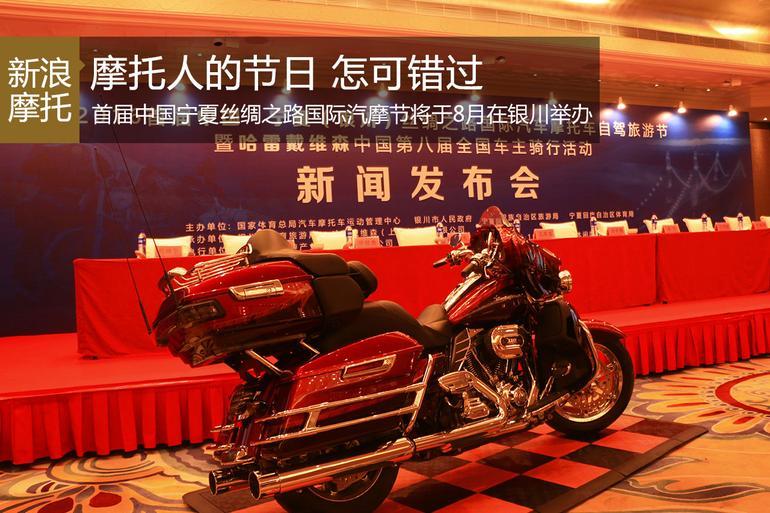 首届中国国际汽摩自驾游览节在京开颁布发表会