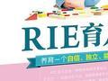 《RIE育儿法》教您如何养育一个自信、独立、能干的孩子