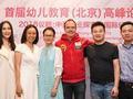2018幼儿教育高峰论坛在京举办 愤怒小鸟创始人跨界幼教
