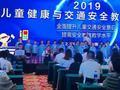 2019中国儿童健康与交通安全教育教学研讨会