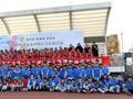2019北京市市级社会足球活动之意课堂欢乐足球季活动闭幕