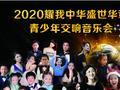 """""""2020耀我中华盛世华章青少年交响音乐会""""即将在京举行"""