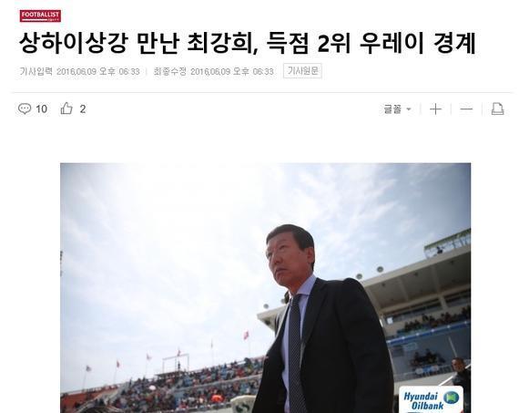 韩媒:要警惕亚冠射手榜第二的武磊