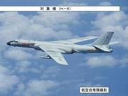 解放军今日出动轰6K等多型多架战机绕飞台湾
