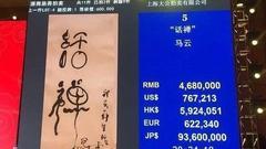 """马云墨宝""""活禅""""慈善晚宴拍出468万天价"""