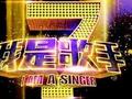 《我是歌手》决赛预测